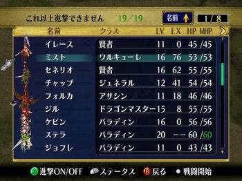 FE蒼炎_26_002.jpg