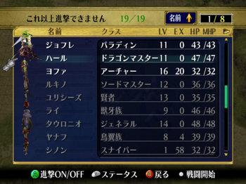 FE蒼炎_26_003.jpg