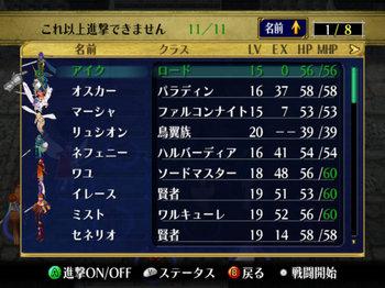 FE蒼炎_27_001.jpg