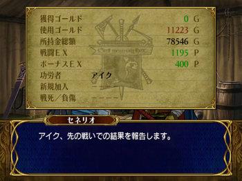 FE蒼炎_28_000.jpg