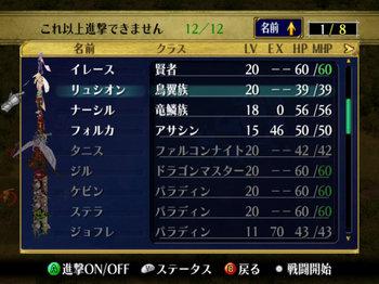 FE蒼炎_28_002.jpg