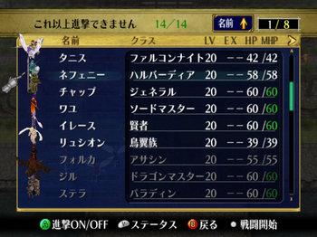 FE蒼炎_29_009.jpg