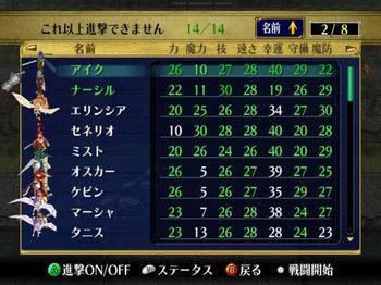 FE蒼炎_29_010.jpg