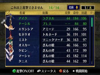 FE蒼炎_29_012.jpg