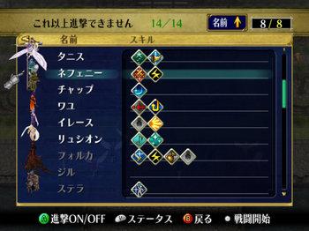 FE蒼炎_29_017.jpg