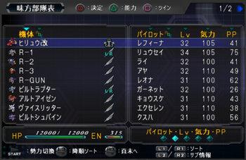 SRWOG1_29_010.jpg
