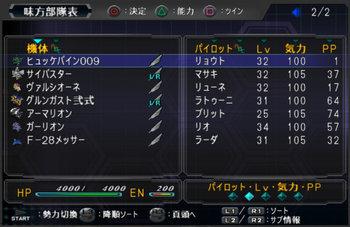 SRWOG1_29_011.jpg