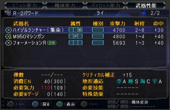 SRWOG1_30_017.jpg