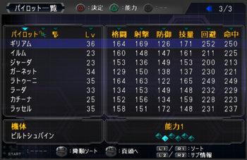 SRWOG1_32_003.jpg