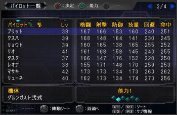 SRWOG1_35_002.jpg