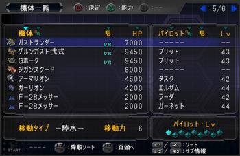 SRWOG1_40_009.jpg