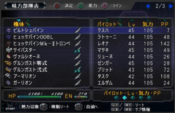 SRWOG1_40_012.jpg