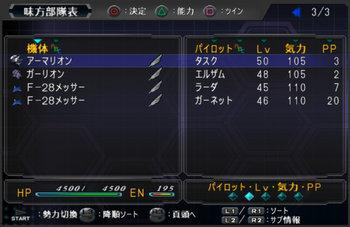 SRWOG1_42_013.jpg