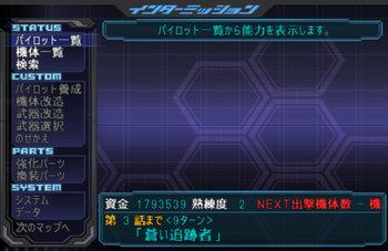 SRWOG2_04_000.jpg
