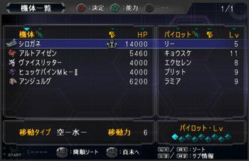 SRWOG2_09_002.jpg