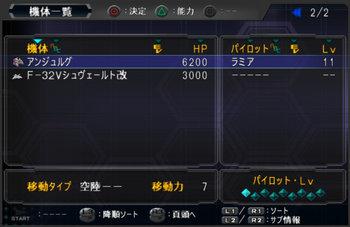 SRWOG2_11_004.jpg