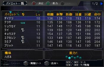 SRWOG2_12_001.jpg