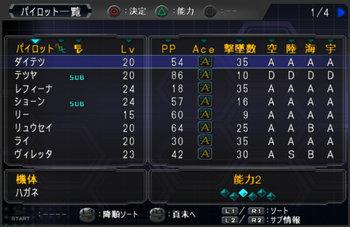 SRWOG2_26A_000.jpg