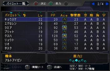 SRWOG2_26A_001.jpg