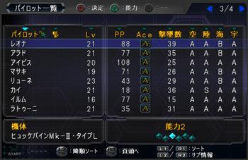 SRWOG2_26A_002.jpg