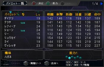SRWOG2_26_001.jpg