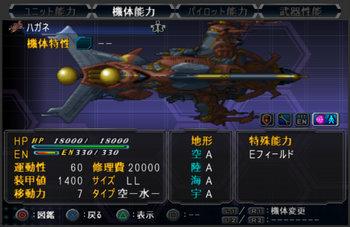 SRWOG2_26_011.jpg