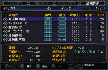 SRWOG2_26_012.jpg