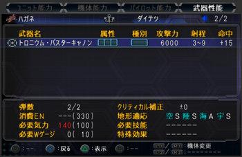 SRWOG2_26_013.jpg