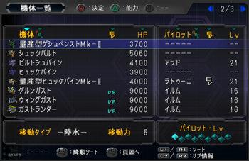 SRWOG2_27_005.jpg