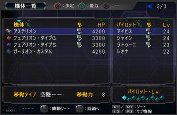 SRWOG2_29_005.jpg
