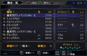 SRWOG2_30_004.jpg