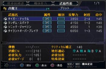 SRWOG2_30_009.jpg