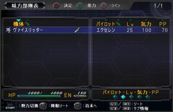 SRWOG2_31_011.jpg
