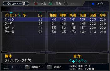 SRWOG2_32_003.jpg
