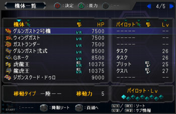 SRWOG2_32_007.jpg