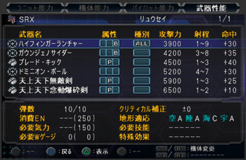 SRWOG2_32_018.jpg