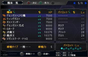 SRWOG2_33_009.jpg