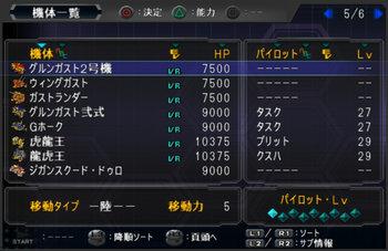 SRWOG2_34_009.jpg