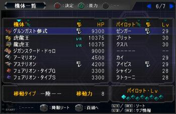 SRWOG2_36_010.jpg