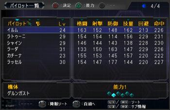 SRWOG2_37_004.jpg