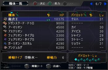 SRWOG2_37_010.jpg