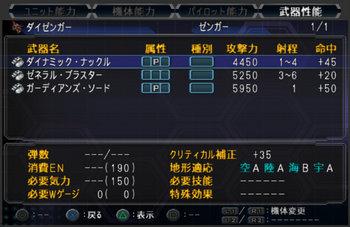 SRWOG2_37_014.jpg