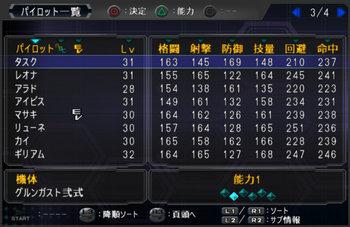 SRWOG2_38_003.jpg