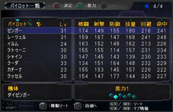 SRWOG2_38_004.jpg