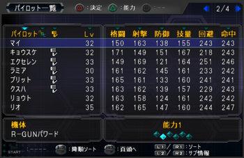 SRWOG2_39_002.jpg