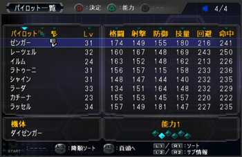 SRWOG2_39_004.jpg