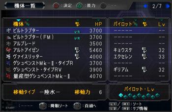 SRWOG2_39_006.jpg
