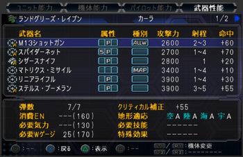SRWOG2_39_021.jpg