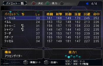 SRWOG2_40_004.jpg