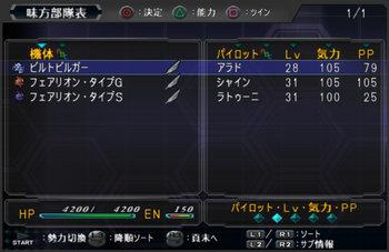 SRWOG2_40_012.jpg